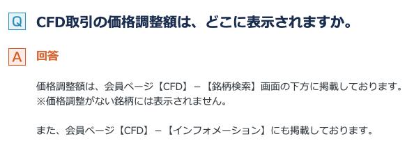 日本225の価格調整額はどれぐらいか