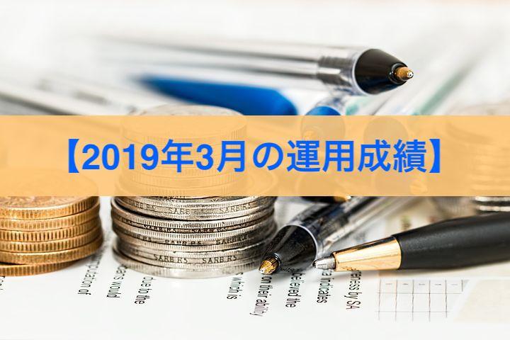 2019年3月の運用成績