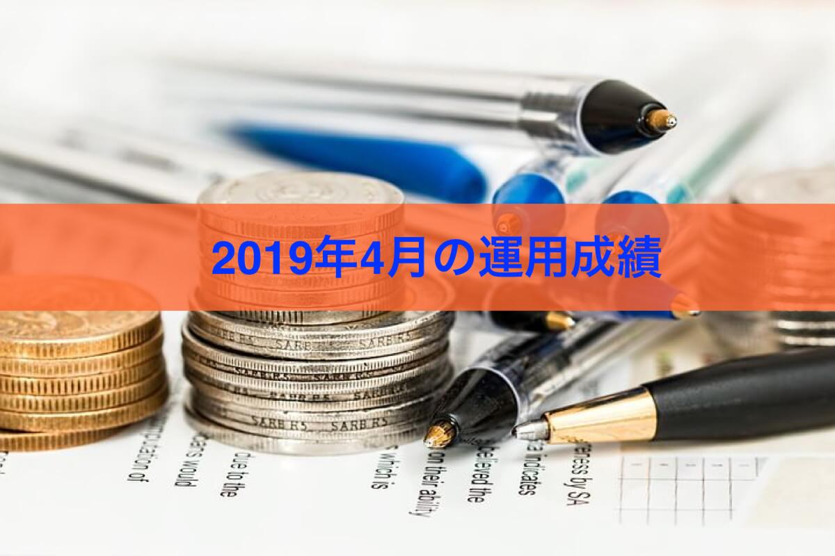 2019年4月の運用成績