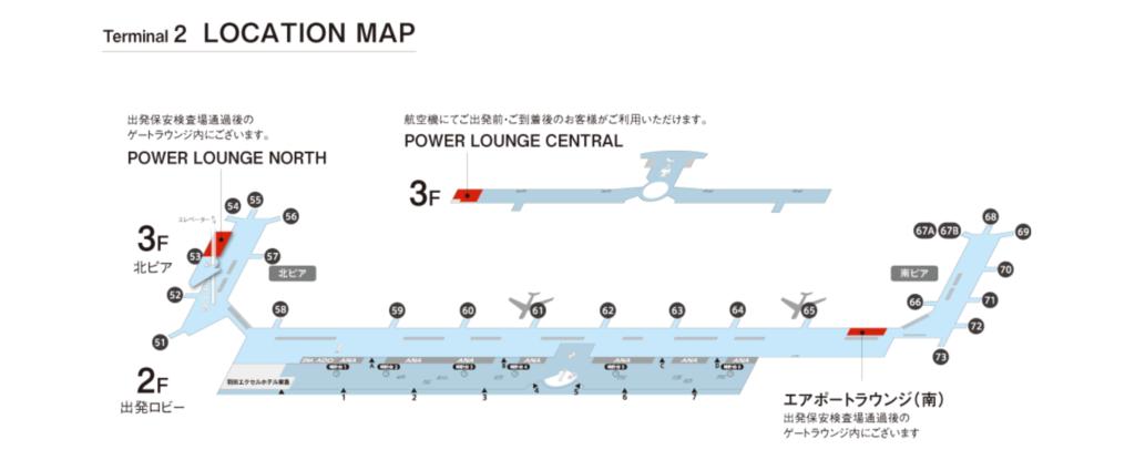羽田空港ターミナル2におけるPOWER LOUNGEの場所