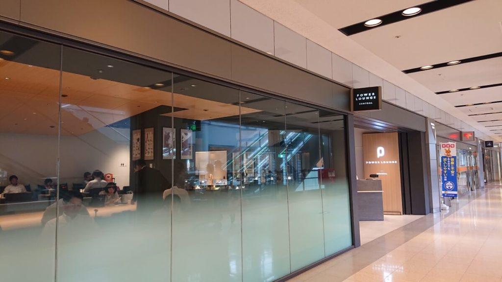 第1ターミナル POWER LOUNGE CENTRAL