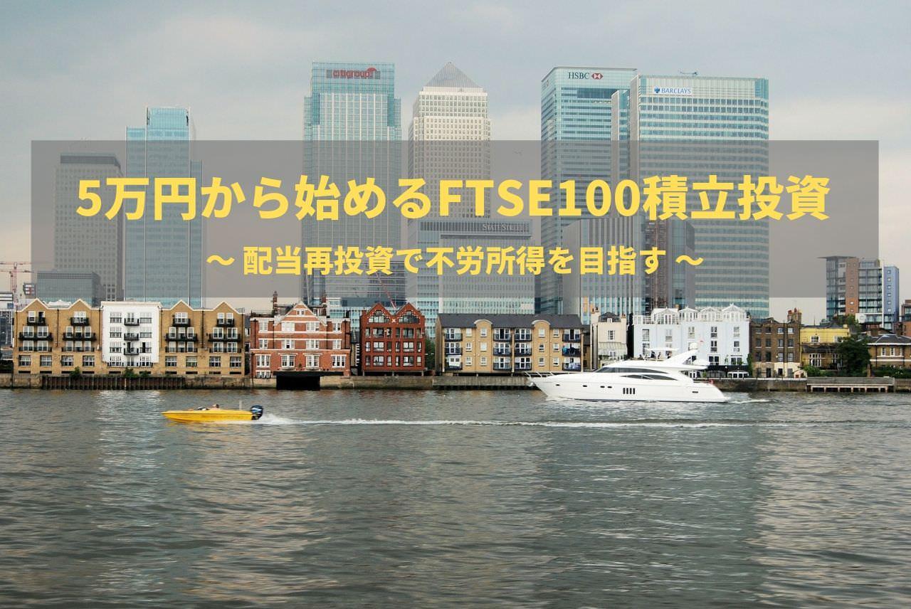 5万円から始めるFTSE100積立投資