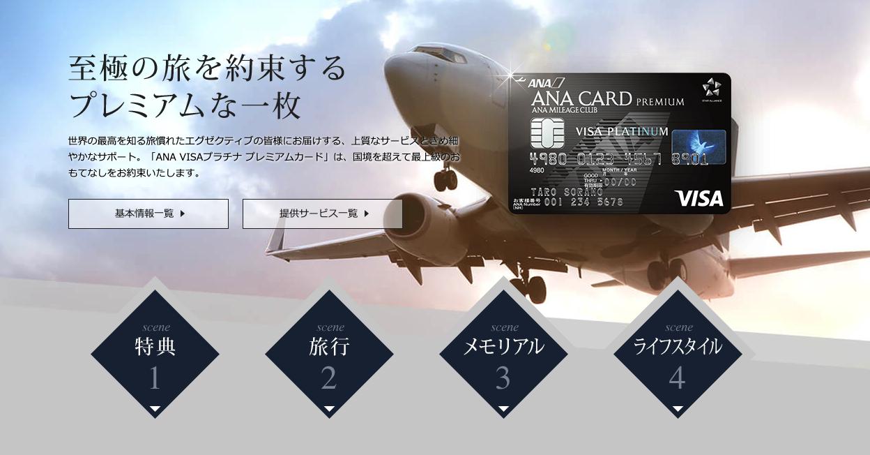 ANA VISAプラチナプレミアムカードを徹底解説