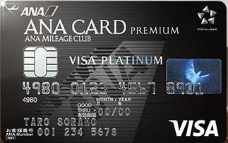 ANA VISAプレミアムカードの特典
