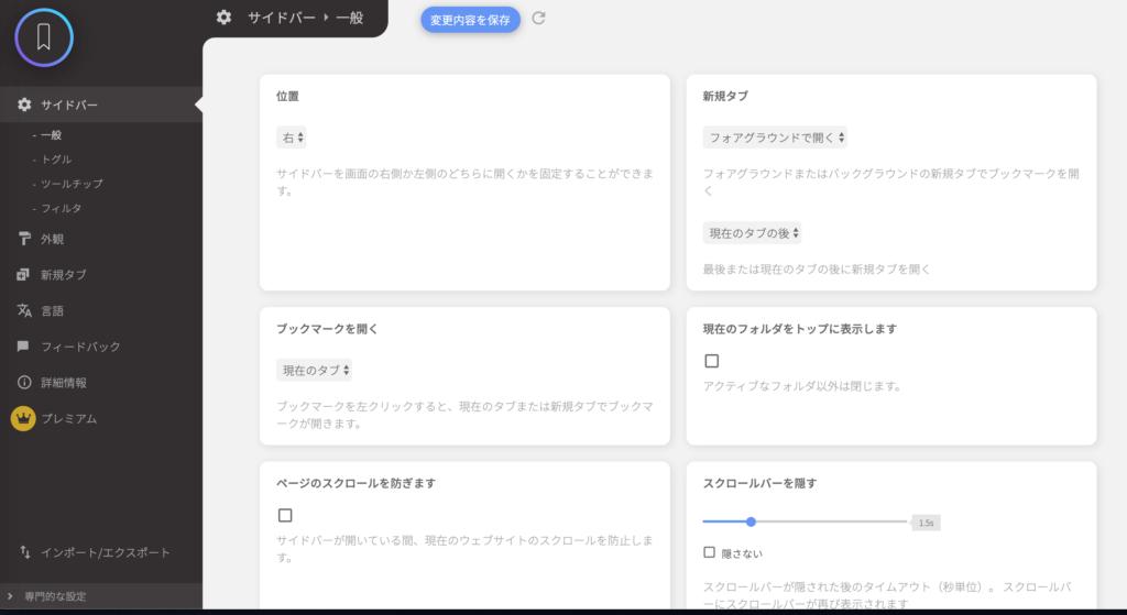 おすすめchrome拡張機能のブックマークスクリーンバー