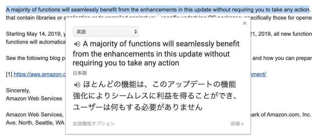 おすすめchrome拡張機能のgoogle翻訳
