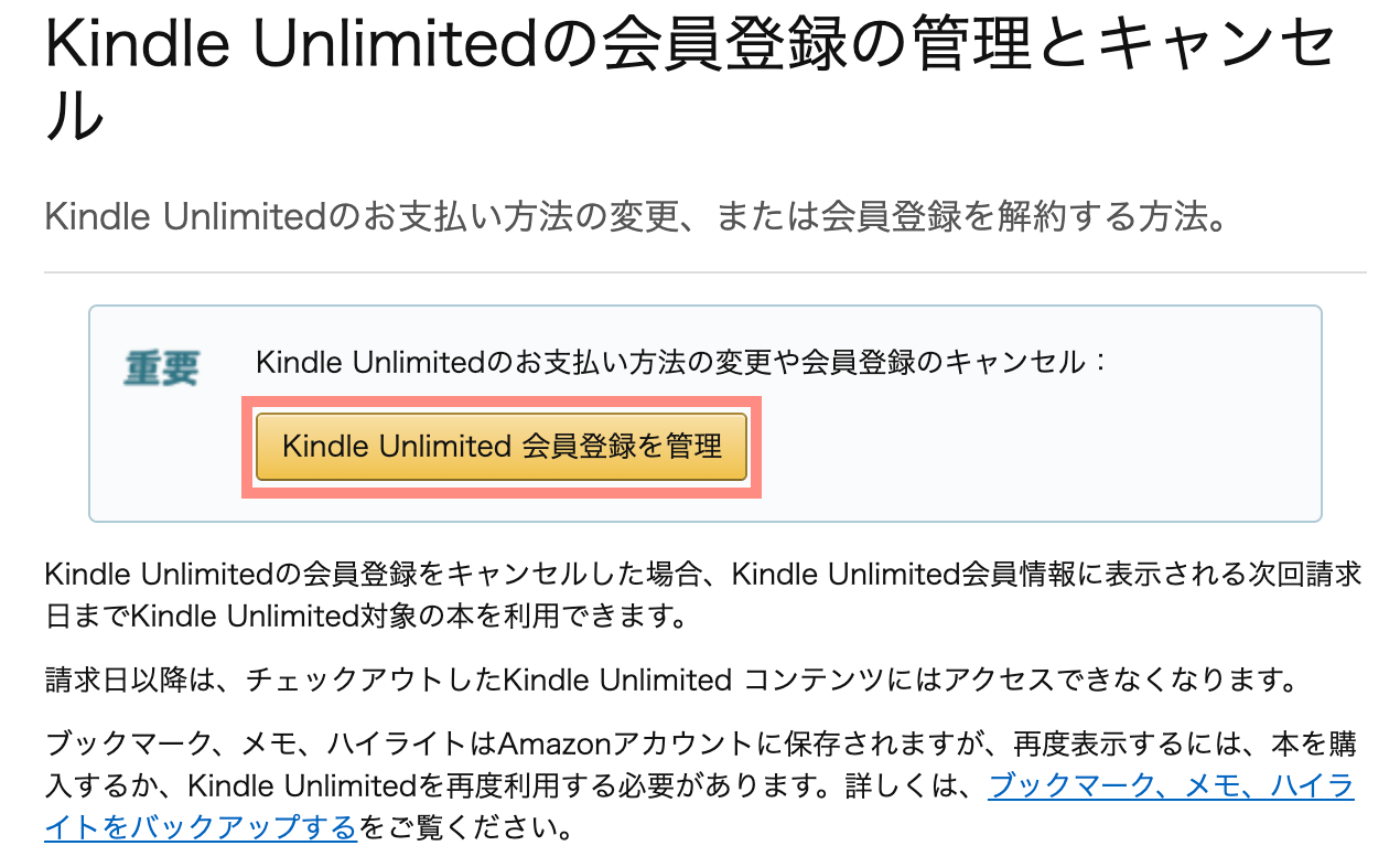 kindle unlimitedの解約ページ