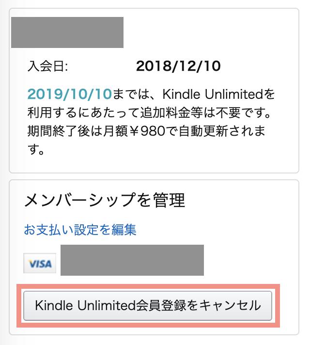 kindle unlimitedのキャンセルボタン