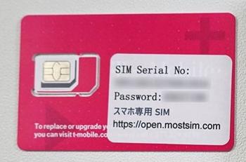 mostsimパスワード