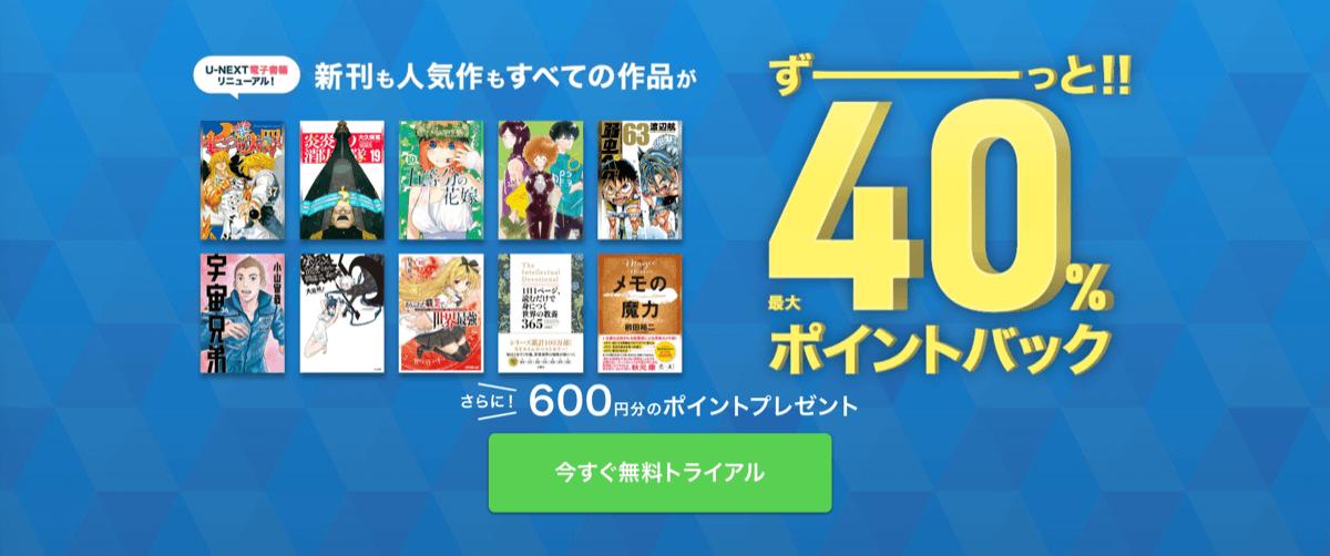 U-NEXTの雑誌サービスがおすすめ