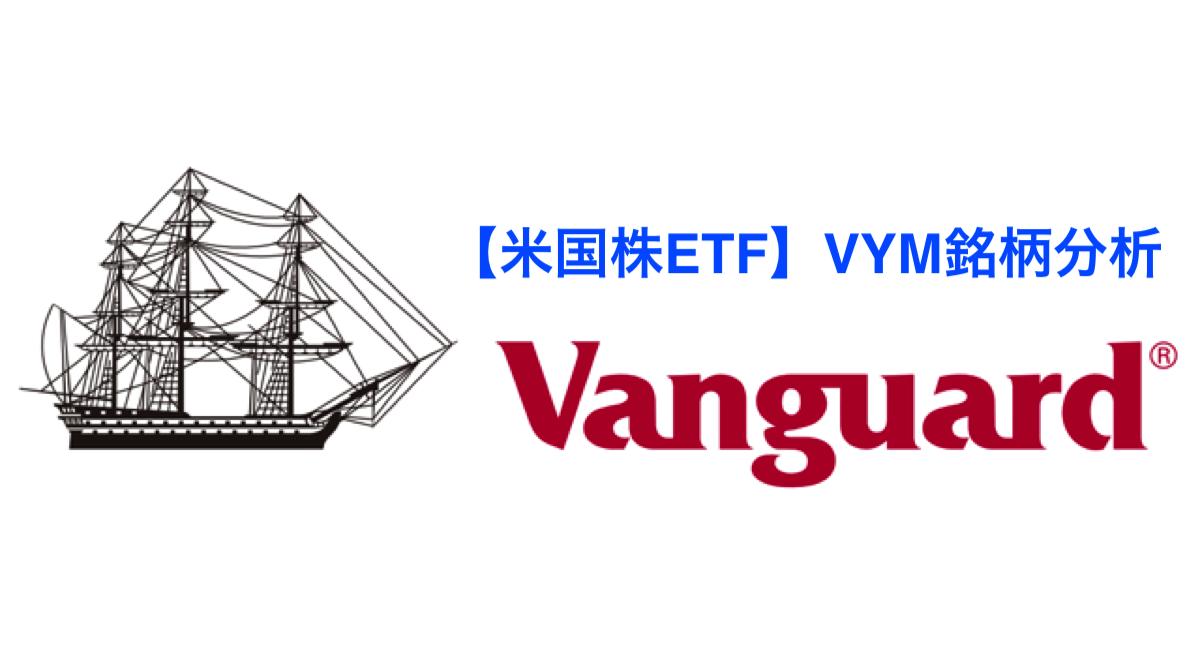 【米国株ETF】VYM銘柄分析