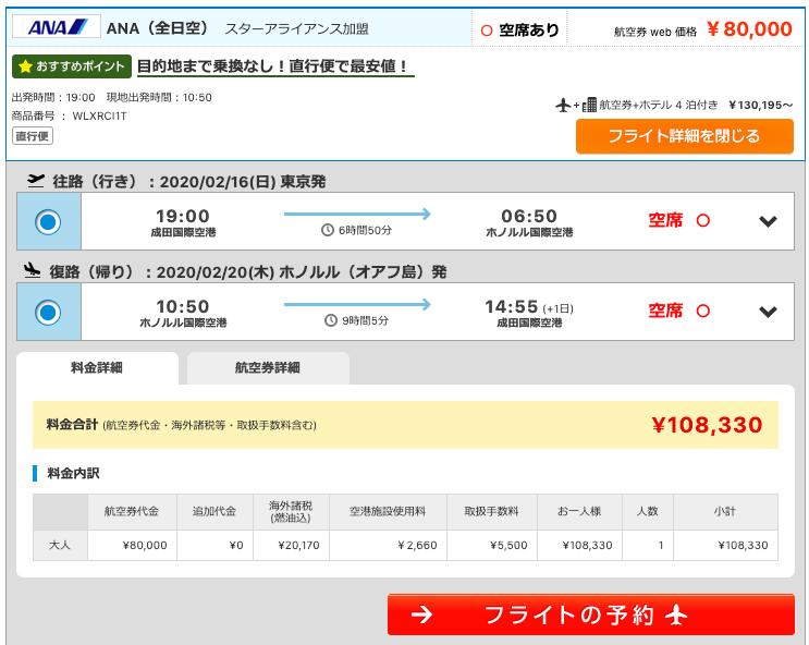 エアトリで最安値の航空券を予約する方法