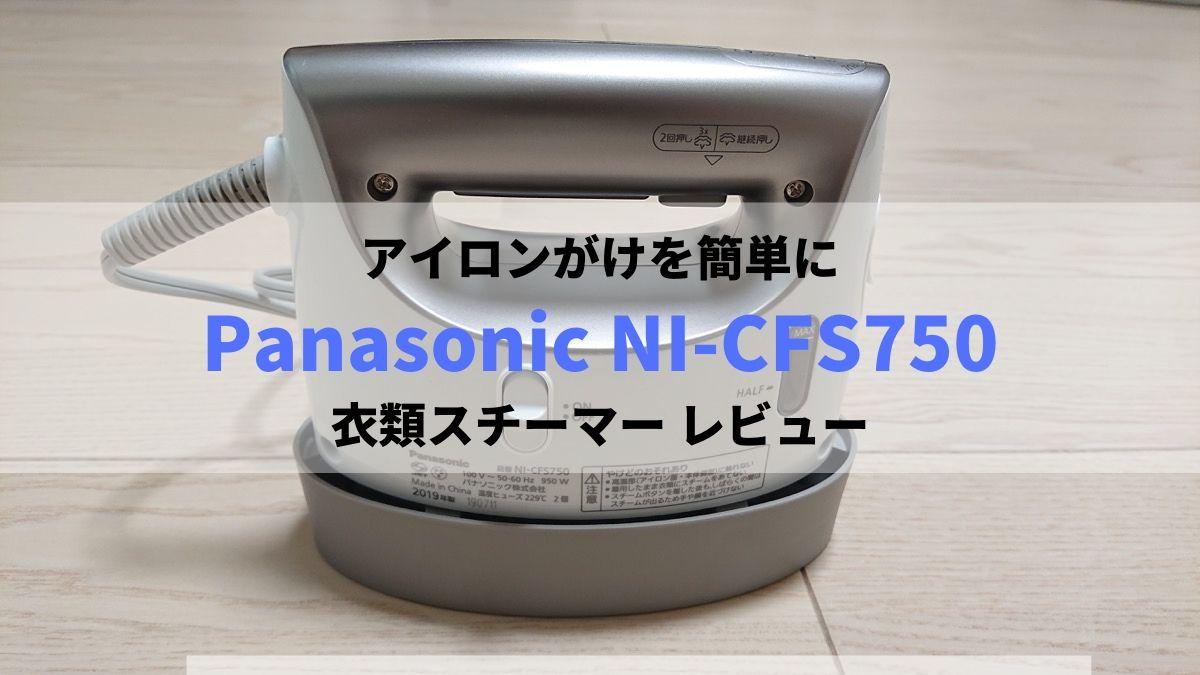 パナソニックNI-CFS750レビュー