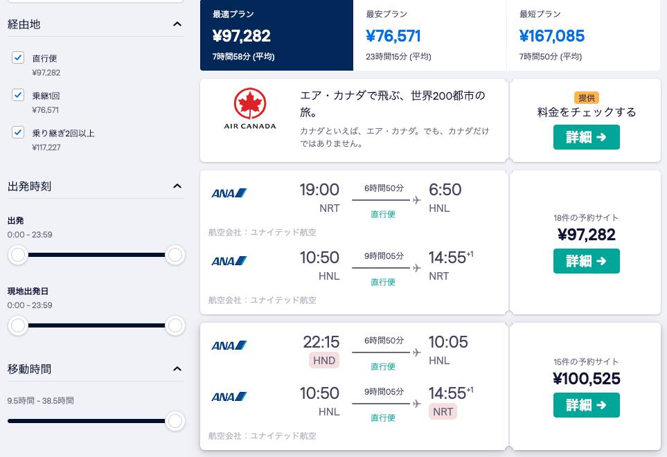 スカイスキャナーで最安値の航空券を予約する方法