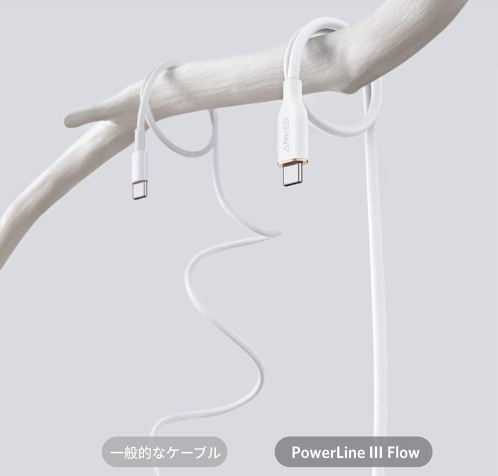 絡まないUSBケーブルのAnker PowerLine III Flow