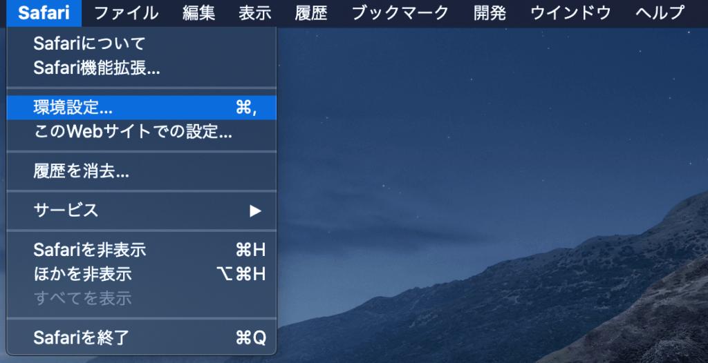 Safariへ事前セットアップファイルを設定