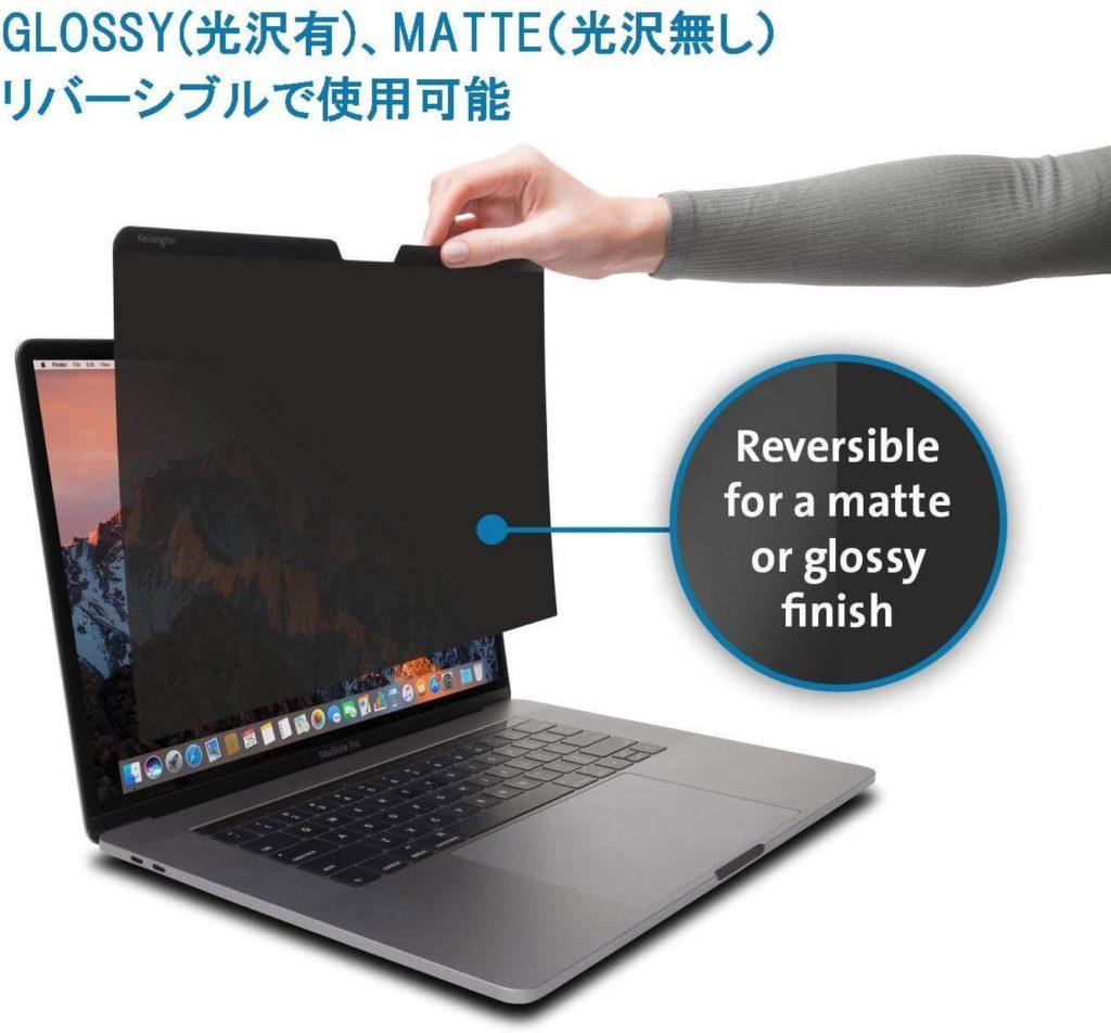 macプライバシーフィルターのリバーシブル機能