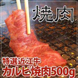 ふるさと納税 近江八幡市の焼肉