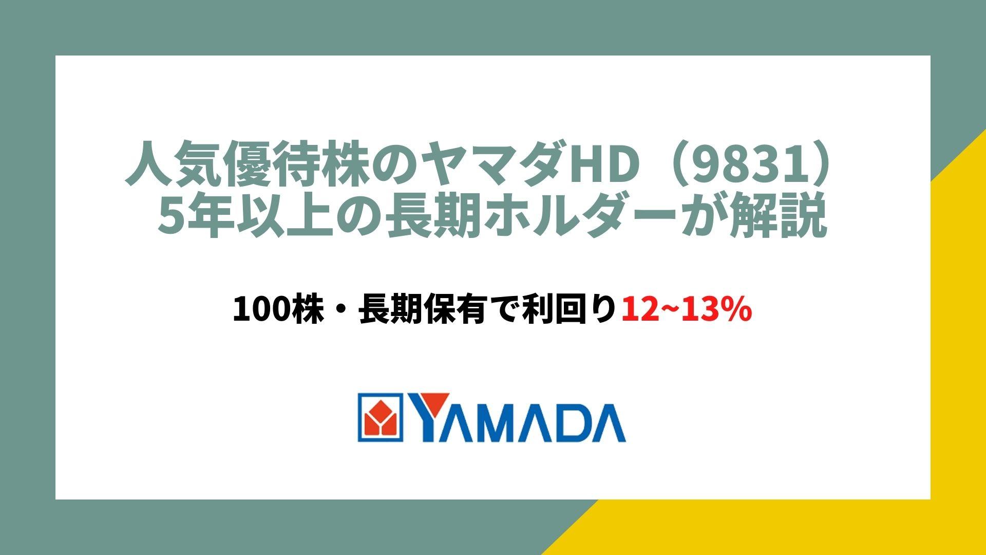 人気優待株のヤマダ電機について