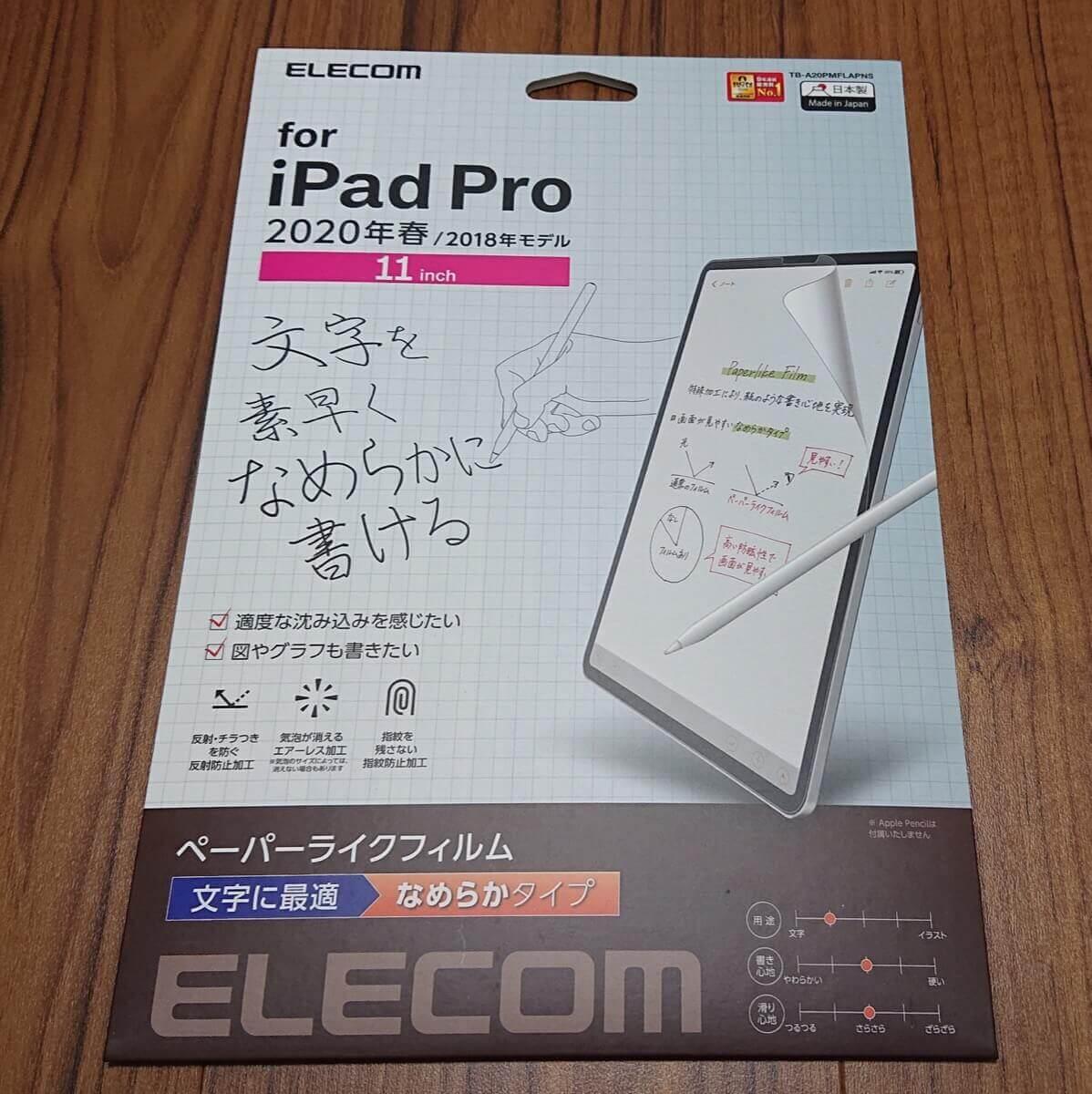 iPad Air4の保護フィルム