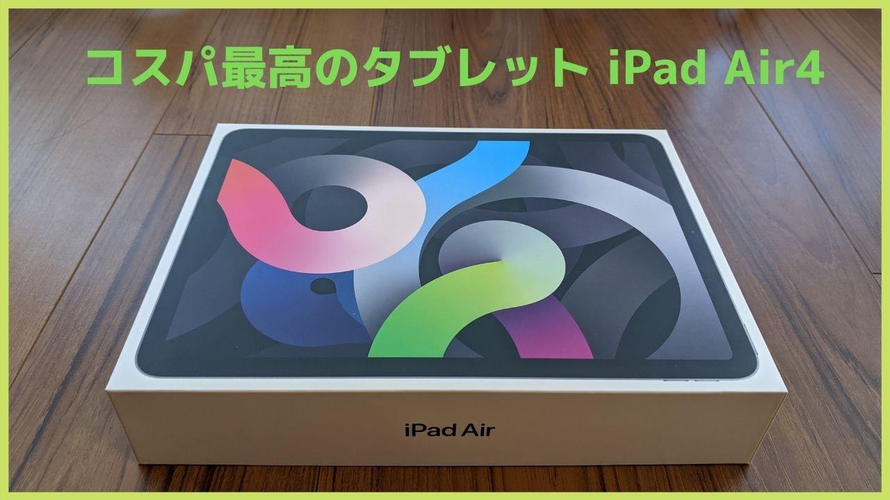 iPad Air4がコストパフォーマンス最高のタブレット