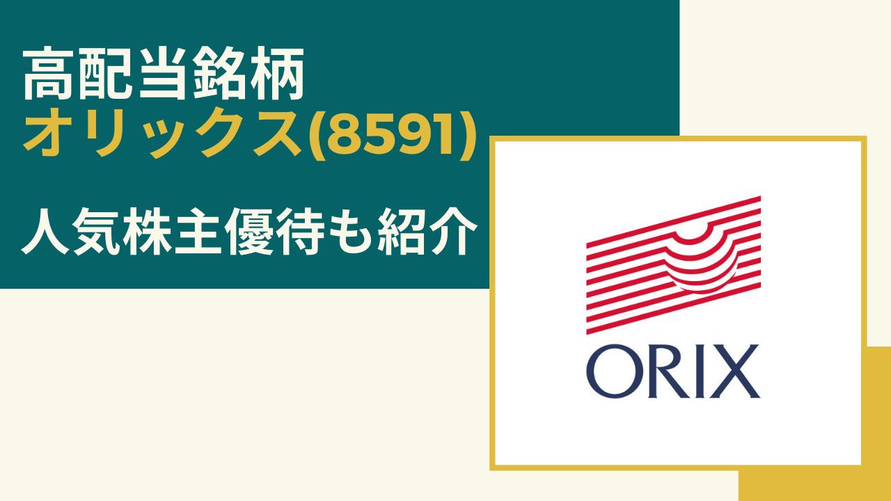【優待投資】高配当・優待人気のオリックス(8591)