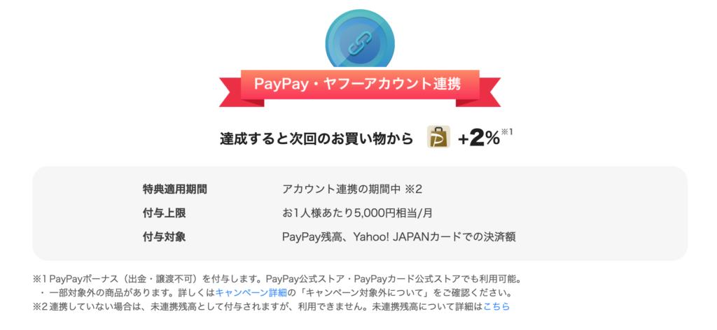 paypayステップのアカウント連携