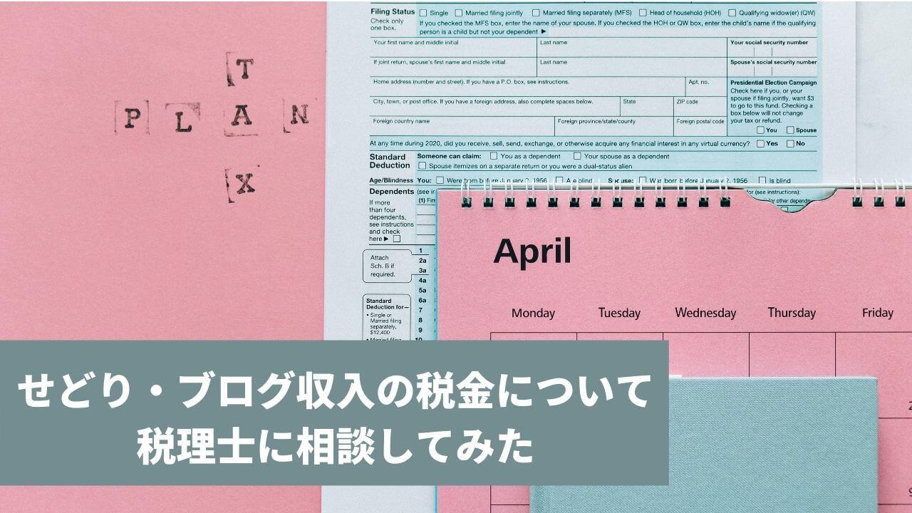 【副業】せどり・ブログ収入の税金について税理士に相談してみた