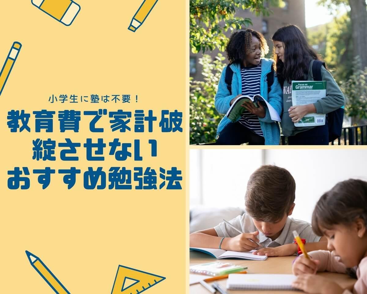 小学生に塾は不要!教育費で家計破綻させないおすすめ勉強法