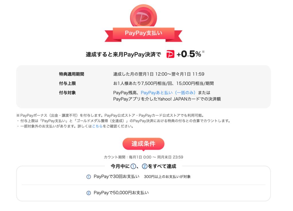 paypayステップのpaypay支払い特典