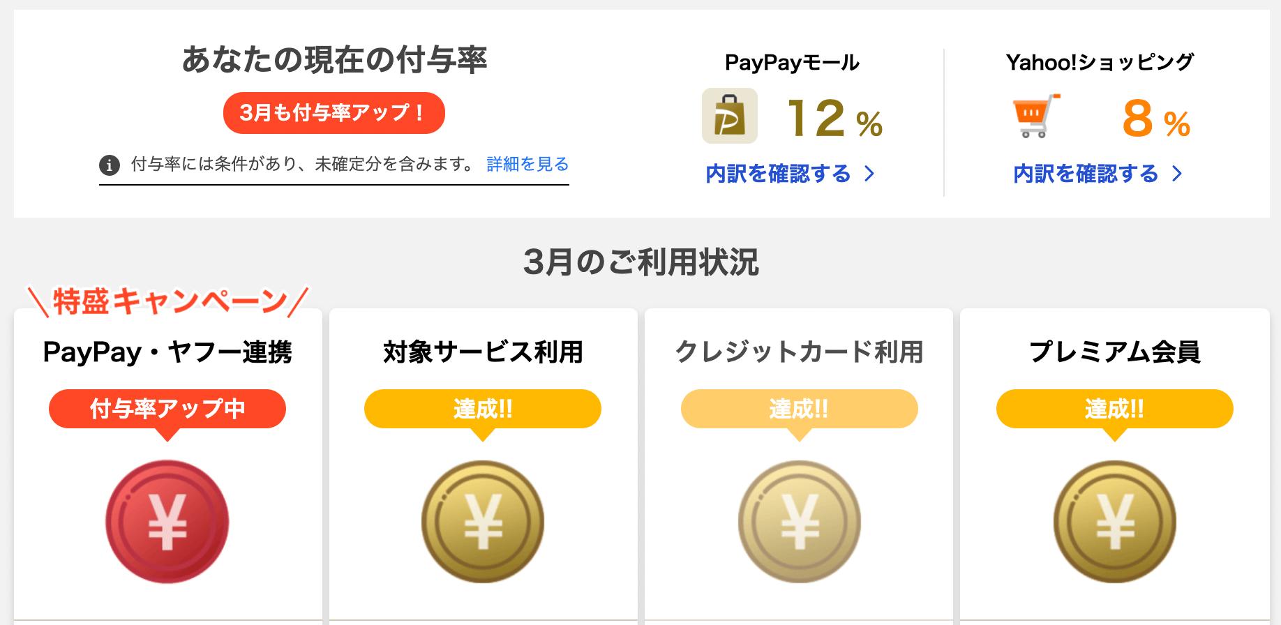 PayPay STEP攻略