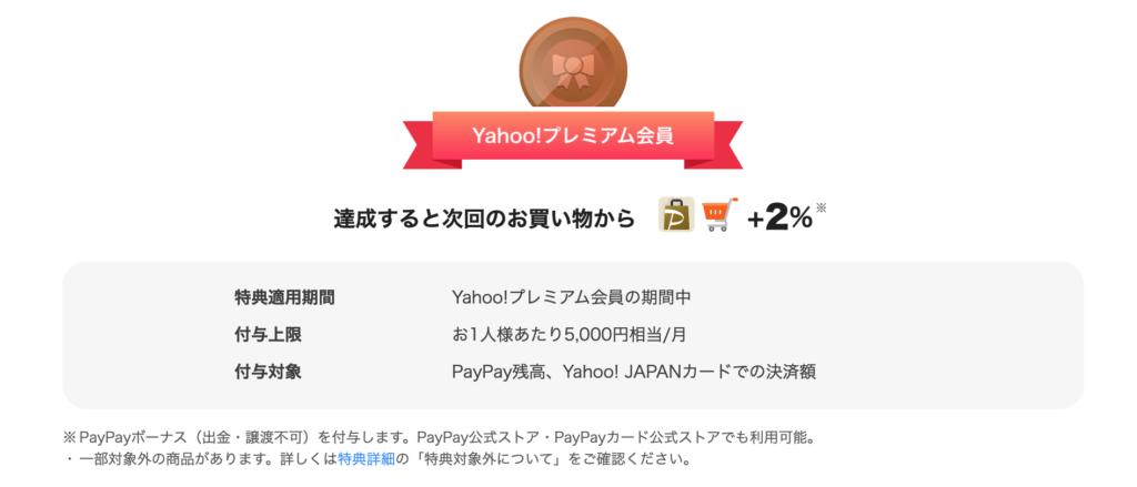 paypayステップのプレミアム会員登録