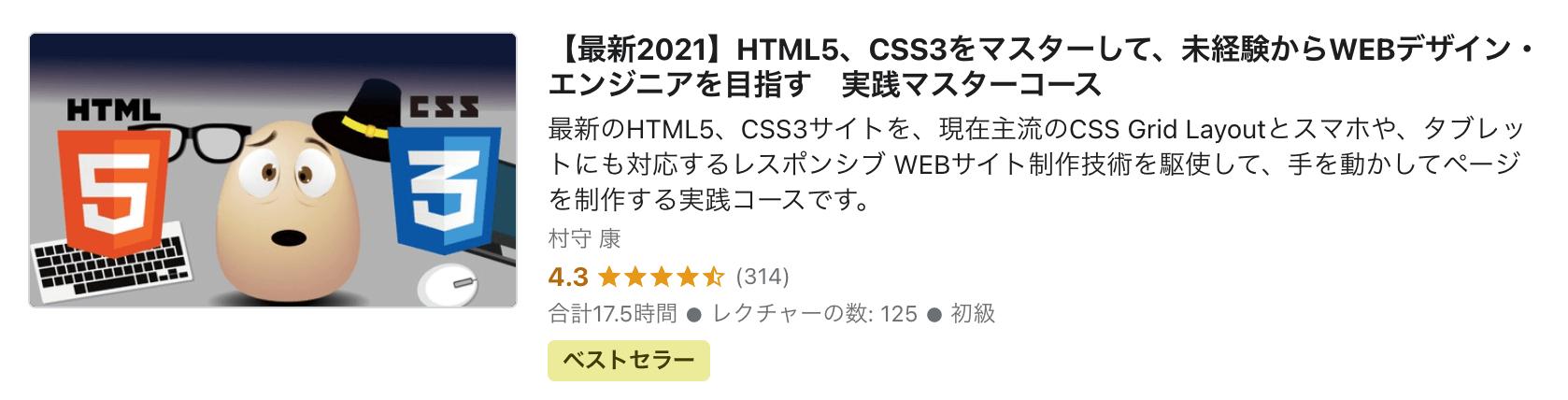 HTML5、CSS3をマスターして未経験からWEBデザイン・エンジニアを目指す