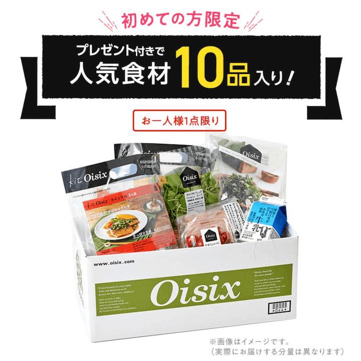 Oisixのお試しセット