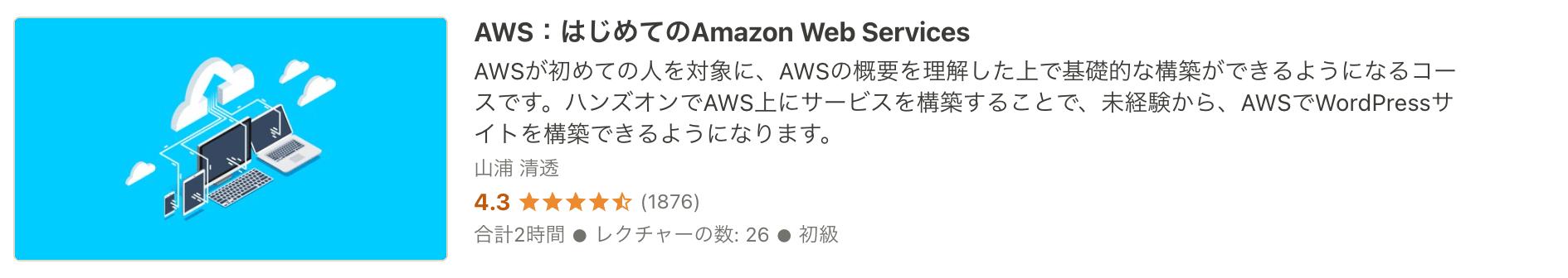 はじめてのAmazon Web Services